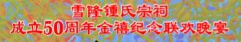 雪隆锺氏27届理事会