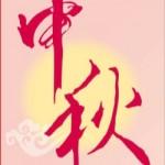 中秋logo,C