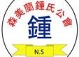森美兰锺氏公会logo