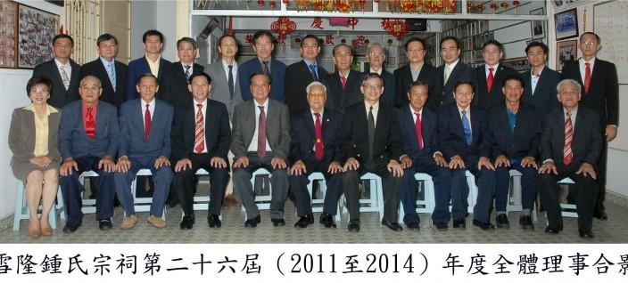 26届理事会全体照,公布版CR