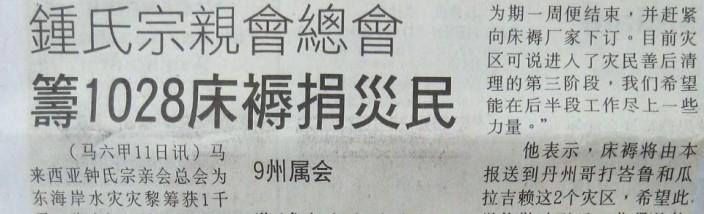锺青总团捐床褥2015 header